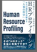 HRプロファイリング