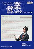 インサイド・アウトのアプローチで学ぶ営業心理学セミナー入門編DVD